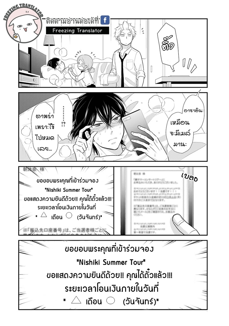 J Ota Danshi Asahina-kun ตอนที่ 10 TH แปลไทย