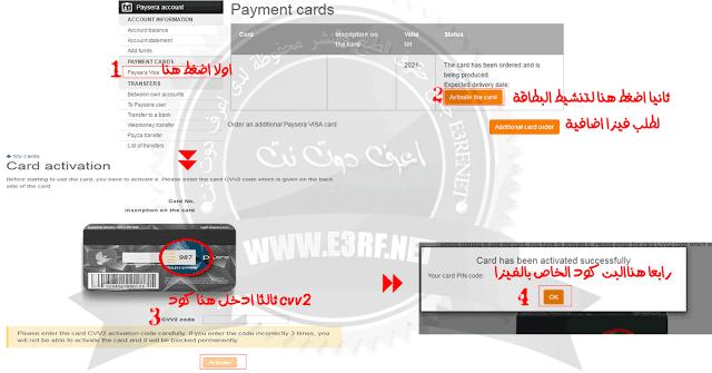 شرح بنك paysera وكيفية الحصول على حساب بنكي من اوربا مع طريقة السحب للباي بال او اسكريل