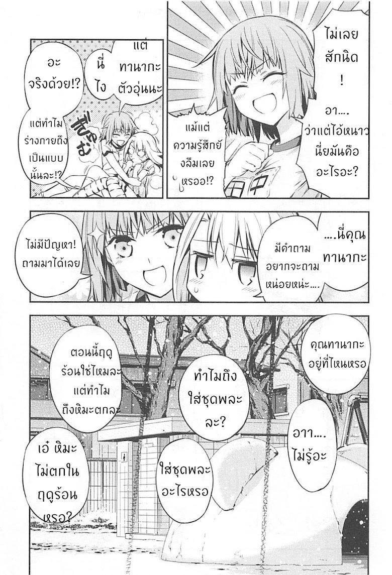 Fate/Kaleid Liner Prisma Illya Drei! - หน้า 16