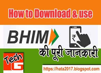 bhim-app-kya-hai-isse-kaise-use-kare-main