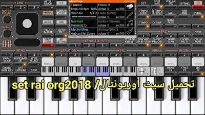 تحميل سيت أوريونتال/ set rai org2018 orientale 41 MB