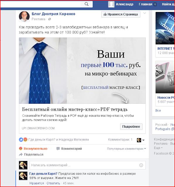 Инфо-бизнесмен Дмитрий Коренко