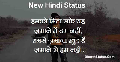 Patel Status or Shayari in Hindi