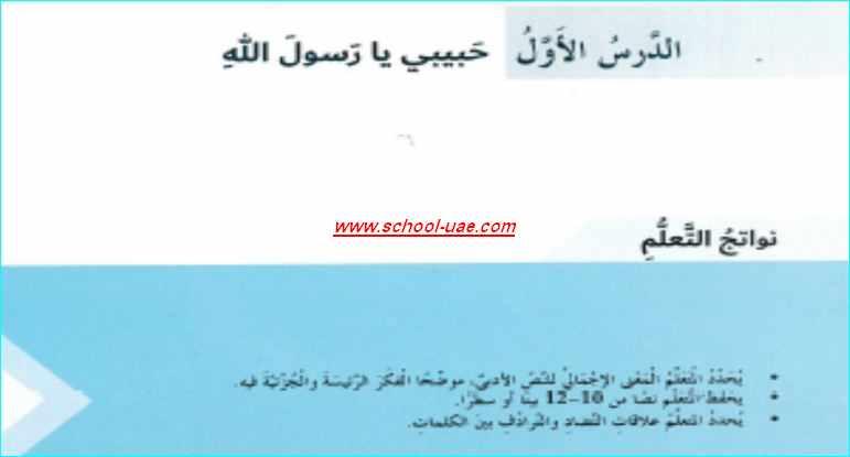 حل  درس حبيبى يا رسول اللغة مادة اللغة العربية للصف السادس الفصل الاول 2020- مدرسة الامارات