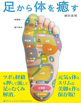 足から体を癒す 頭・手・足から体を癒す raw zip dl