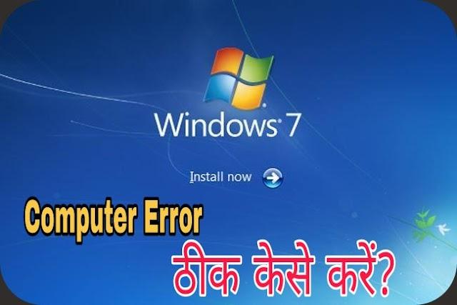 Computer Error Solution