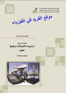 تحميل كتاب أساسيات الاتصالات الرقمية ( عملي ) pdf تخصص اتصالات
