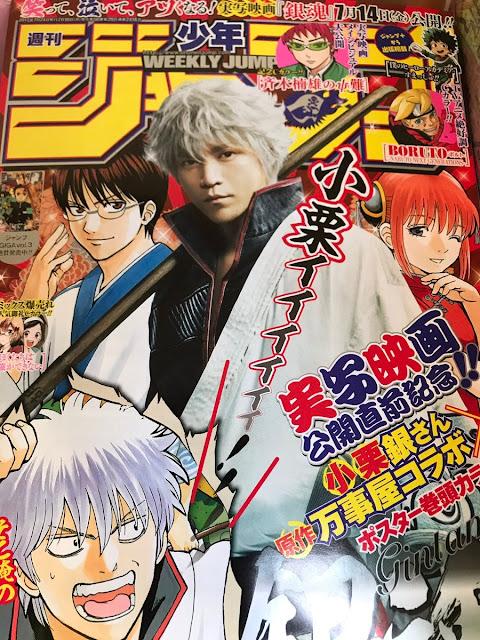Weekly Shonen Jump edición 32 del 2017