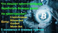 Что мешает криптотрейдеру заработать больше денег на крипторынке?