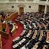 Εμπλοκή στη Βουλή: Με ονομαστική ψηφοφορία το ν/σ για το ΑΣΕΠ