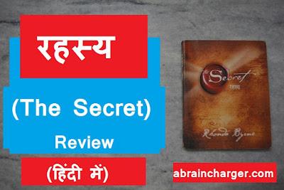 Rahasya (The Secret)–Rhonda Byrne, Bestseller Motivational Self-Help Book Review in Hindi image blog