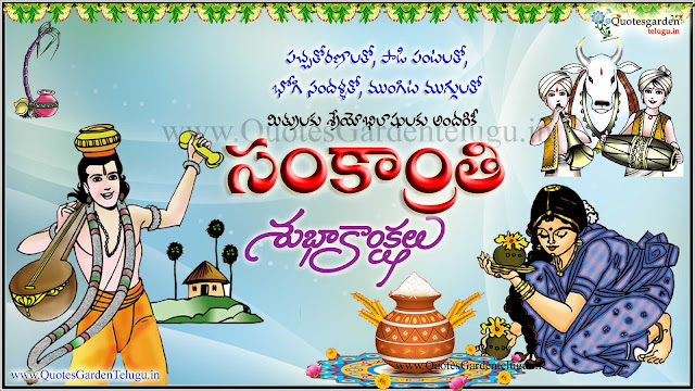 2017 Pongal Telugu Greetings Quotes wishes messages