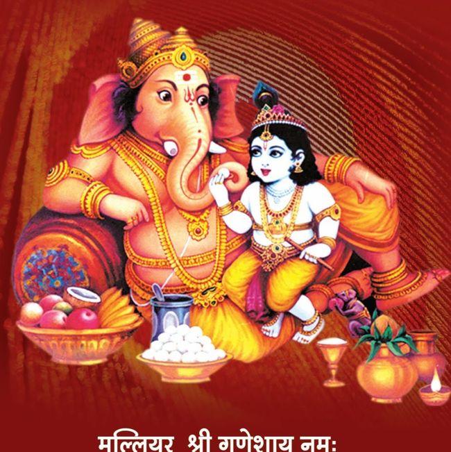 Malliyoor Maha Ganapathy