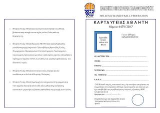 Ισχύει πλέον η νέα κάρτα υγείας αθλητή (ενημέρωση και λογότυπο προς εκτύπωση)
