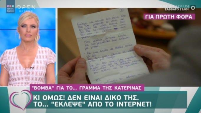 Το γράμμα της Κατερίνας στο MasterChef δεν είναι γράμμα της Κατερίνας…