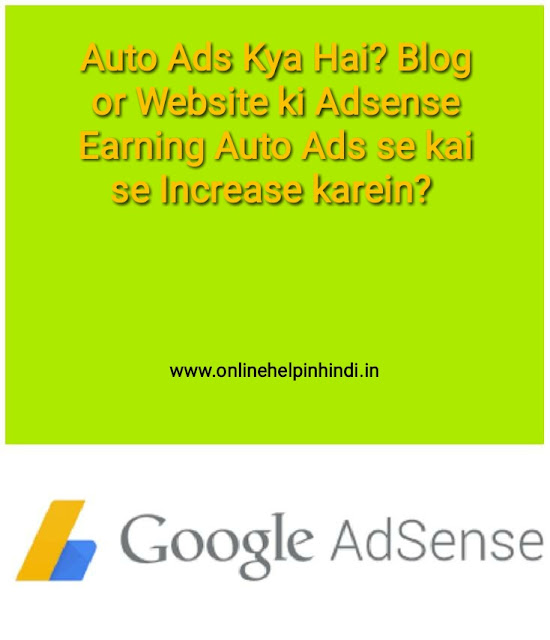 Auto-ads-kya-hai-Blog-or-website-ki-adsense-earning-auto-ads-se-kaise-increase-karien