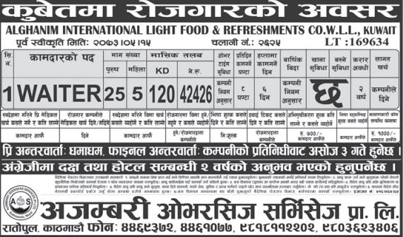 Free Visa, Free Ticket Jobs For Nepali In Kuwait Salary- Rs.42,426/