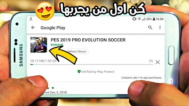 تحميل لعبة بيس 2019 للاندرويد والايفون PES 2019 Mobile