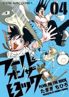 フールオンザロック 第01-04巻 [Fool on the Rock vol 01-04]
