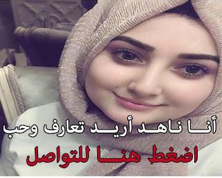 أرقام بنات للحب والصداقه 2019 واتس اب جديدة وشغالة