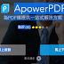 PDF免費編輯程式 PDF建立、PDF格式轉換、PDF編輯、PDF合併工具 (ApowerPDF)