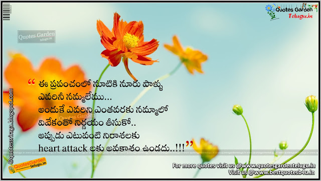 Lessons learned in life telugu quotes belief n faith quotes