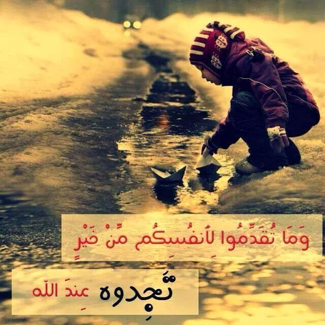 وما,تقدموا,لانفسكم,من,خير,تجدوه,عند الله