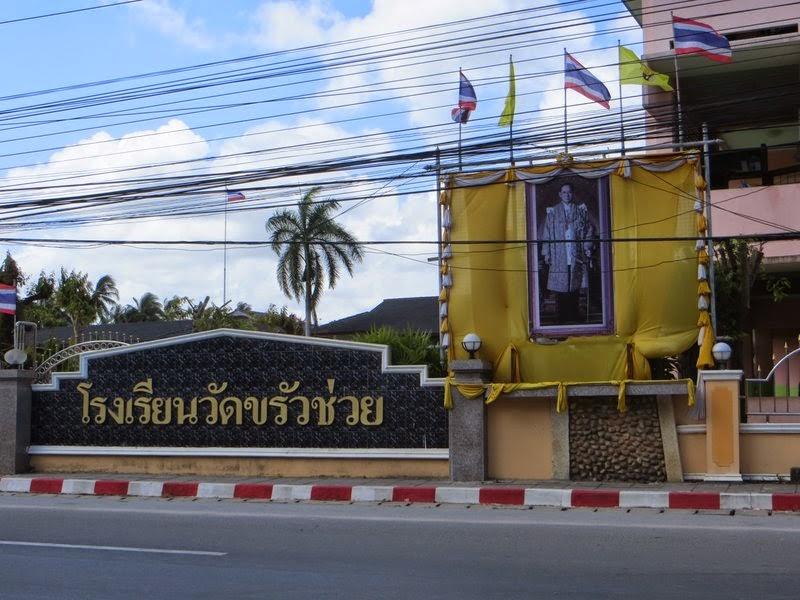 Портрет Короля Таиланда