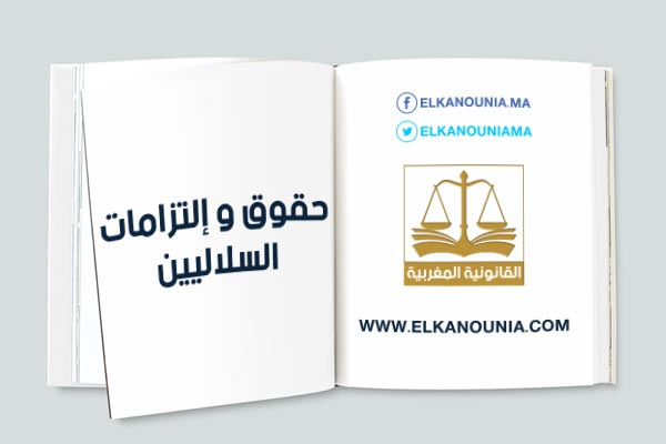 حقوق و إلتزامات السلاليين