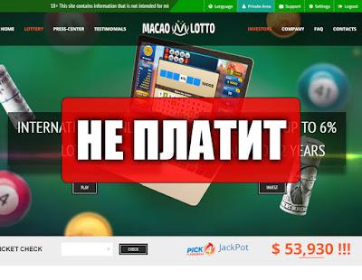Скриншоты выплат с хайпа macao-lotto.com