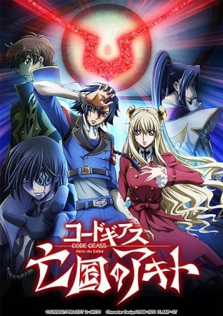Code Geass Filme Akito the Exiled Subtitrat Episodul 1