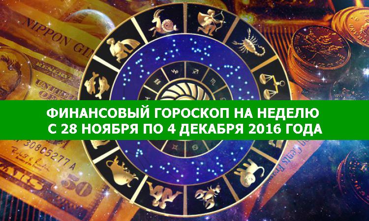 гороскоп на неделю с 28 по 4 июня состав