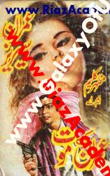 Imran Ki Mout عمران کی موت  by Mazhar Kaleem
