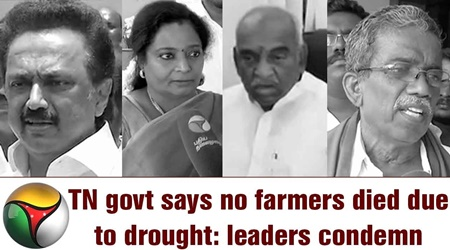 TN government says no farmers died due to drought: Political leaders condemn