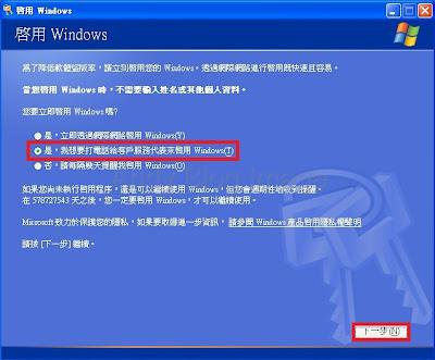 windows 7 金鑰序號公佈|windows- windows 7 金鑰序號公佈|windows - 快熱資訊 - 走進時代