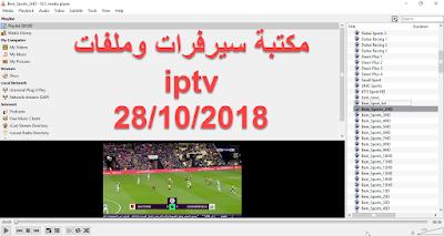 مكتبة ملفات وروابط iptv بتاريخ 28/10/2018