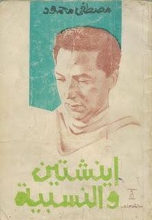 كتاب اينشتاين والنسبية لمصطفى محمود | كتب