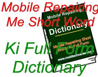 मोबाइल फोन रिपेयरिंग कोर्स हिन्दी शब्दकोश