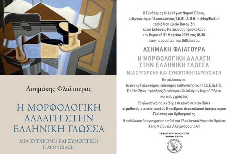 Αλεξανδρούπολη: Παρουσίαση του βιβλίου του Ασημάκη Φλιάτουρα «Η μορφολογική αλλαγή στην ελληνική γλώσσα»