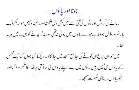 Urdu pdf hikayat e in sahaba