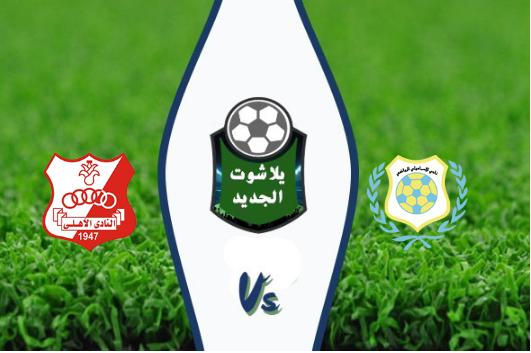 نتيجة مباراة الإسماعيلي والأهلي بنغازى بتاريخ 13-09-2019 البطولة العربية للأندية