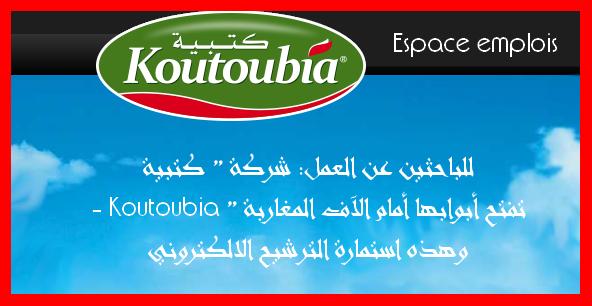 """للباحثين عن العمل: شركة """" كتبية – Koutoubia """" تفتح أبوابها أمام الآف المغاربة وهذه استمارة الترشيح الالكتروني"""