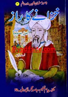 Khazaney Ka Raaz