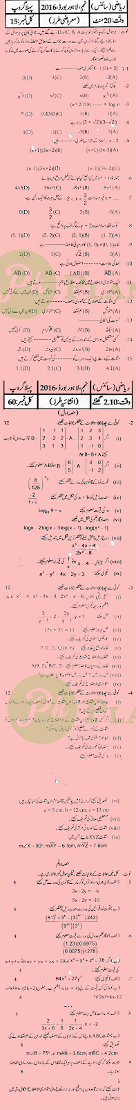 Past Papers of 9th Class Lahore Board 2016 Mathematics