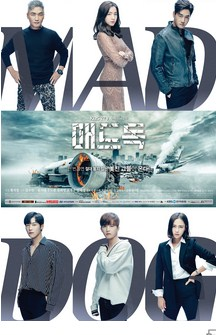 Mad Dog | Eps 01-12 [Ongoing]