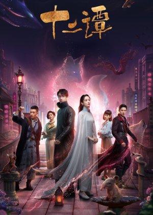 Thập Nhị Đàm - Twelve Legends (2021)