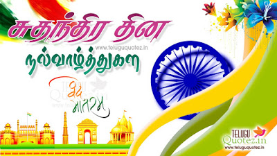 Happy Republic Day Images in Tamil