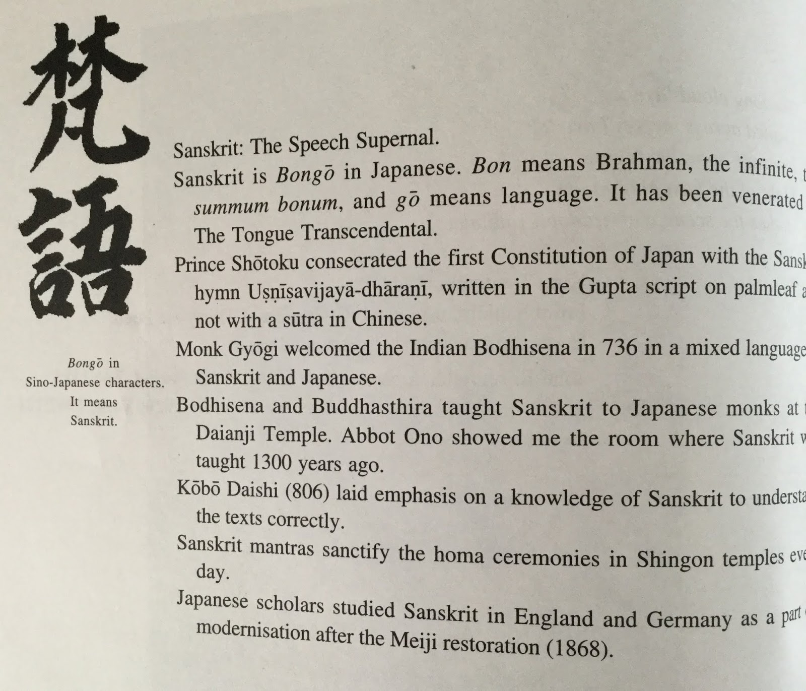 SANSKRIT WORDS IN JAPANESE (Post No 5114) | Swami's Indology Blog
