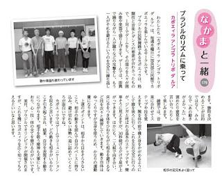広報「なりた」 2016年7月1日号