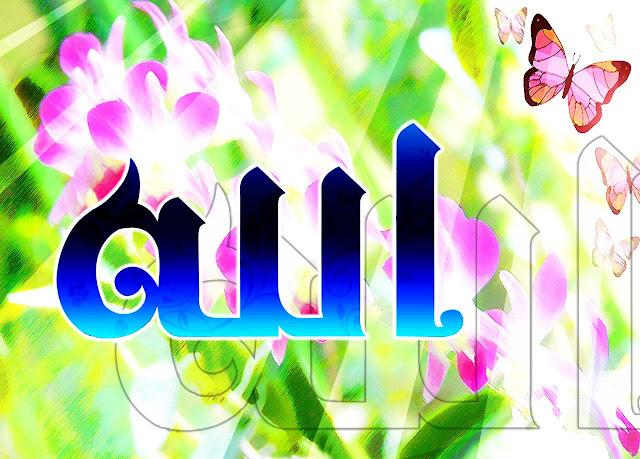 خلفيات عالية الجودة لفظ الجلالة  لكلمة الله جل جلاله 37.jpg